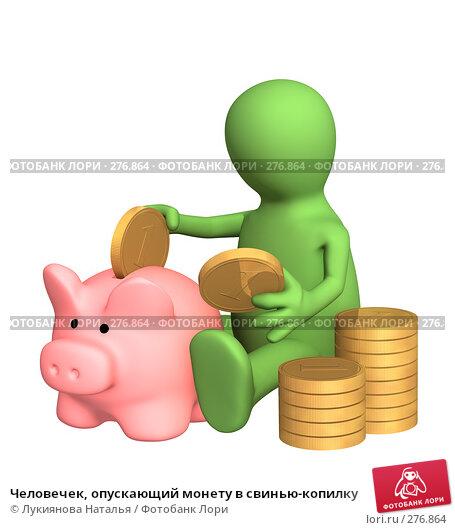 Человечек, опускающий монету в свинью-копилку, иллюстрация № 276864 (c) Лукиянова Наталья / Фотобанк Лори