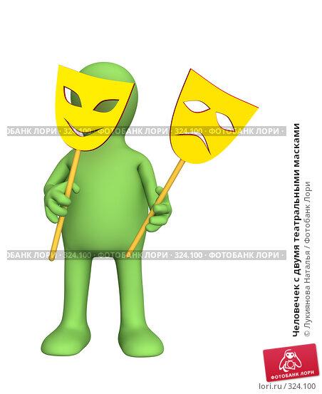 Человечек с двумя театральными масками, иллюстрация № 324100 (c) Лукиянова Наталья / Фотобанк Лори