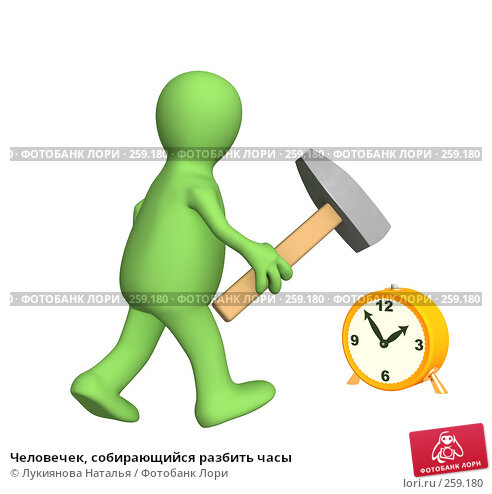Человечек, собирающийся разбить часы, иллюстрация № 259180 (c) Лукиянова Наталья / Фотобанк Лори