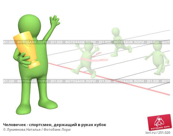 Купить «Человечек - спортсмен, держащий в руках кубок», иллюстрация № 251020 (c) Лукиянова Наталья / Фотобанк Лори