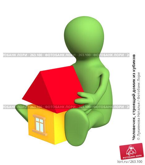 Человечек, строящий домик из кубиков, иллюстрация № 263100 (c) Лукиянова Наталья / Фотобанк Лори