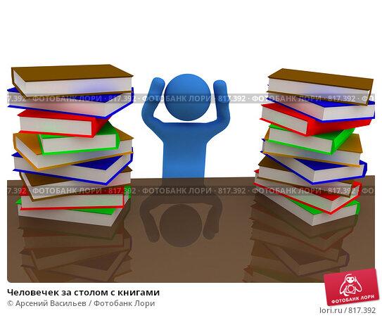 Купить «Человечек за столом с книгами», иллюстрация № 817392 (c) Арсений Васильев / Фотобанк Лори