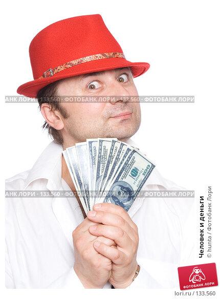 Купить «Человек и деньги», фото № 133560, снято 11 июля 2007 г. (c) hunta / Фотобанк Лори