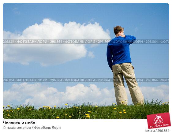 Человек и небо, фото № 296864, снято 4 мая 2008 г. (c) паша семенов / Фотобанк Лори