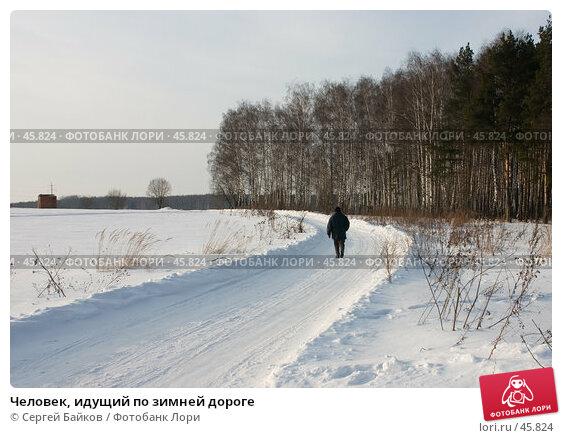 Человек, идущий по зимней дороге, фото № 45824, снято 13 февраля 2005 г. (c) Сергей Байков / Фотобанк Лори