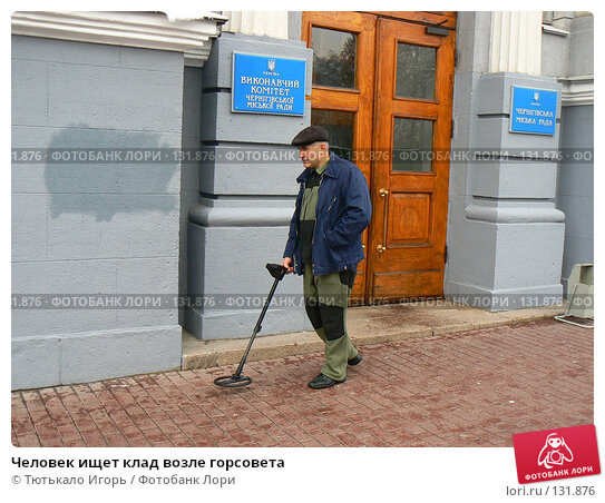Человек ищет клад возле горсовета, фото № 131876, снято 13 ноября 2007 г. (c) Тютькало Игорь / Фотобанк Лори