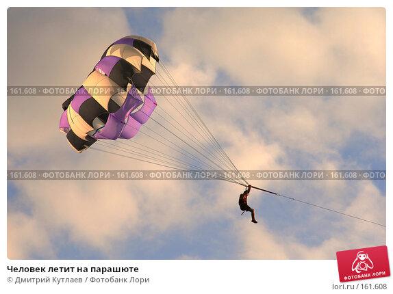 Человек летит на парашюте, фото № 161608, снято 18 сентября 2007 г. (c) Дмитрий Кутлаев / Фотобанк Лори
