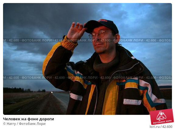 Человек на фоне дороги, фото № 42600, снято 6 июня 2005 г. (c) Harry / Фотобанк Лори