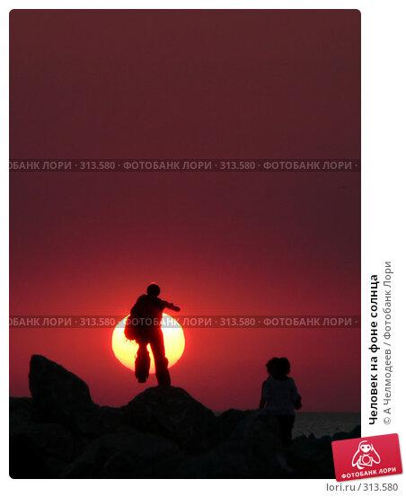 Человек на фоне солнца, фото № 313580, снято 23 июля 2006 г. (c) A Челмодеев / Фотобанк Лори