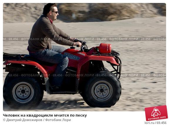 Человек на квадроцикле мчится по песку, фото № 69456, снято 15 апреля 2007 г. (c) Дмитрий Доможиров / Фотобанк Лори