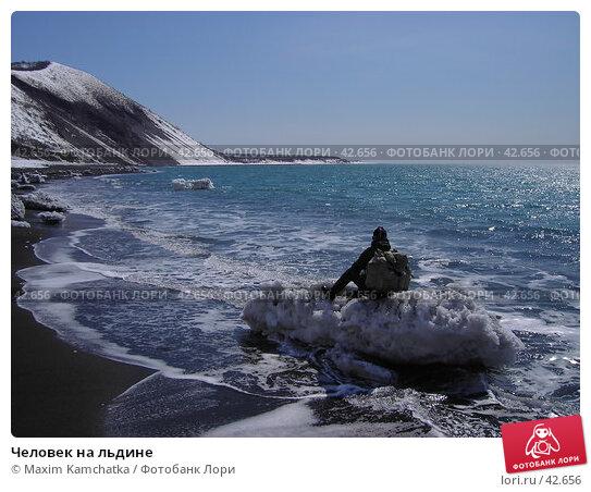 Человек на льдине, фото № 42656, снято 30 апреля 2007 г. (c) Maxim Kamchatka / Фотобанк Лори