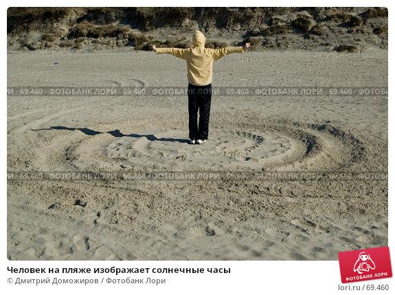 Купить «Человек на пляже изображает солнечные часы», фото № 69460, снято 15 апреля 2007 г. (c) Дмитрий Доможиров / Фотобанк Лори