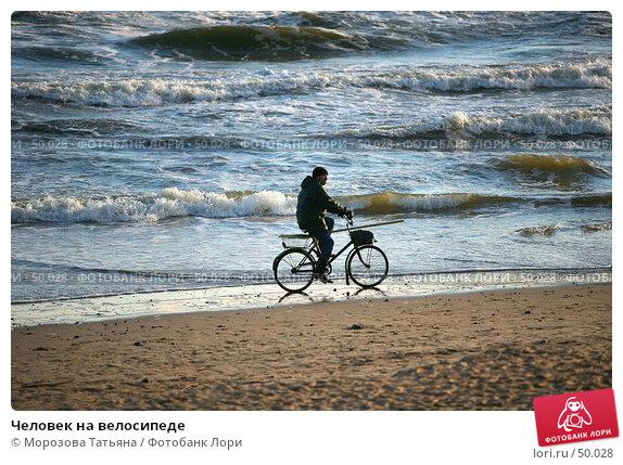Человек на велосипеде, фото № 50028, снято 3 января 2007 г. (c) Морозова Татьяна / Фотобанк Лори