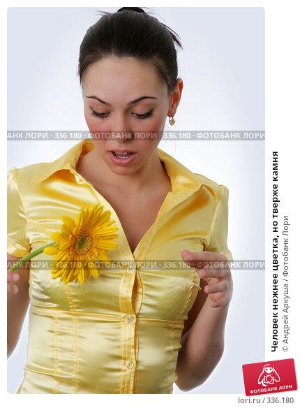 Купить «Человек нежнее цветка, но тверже камня», фото № 336180, снято 5 апреля 2008 г. (c) Андрей Аркуша / Фотобанк Лори