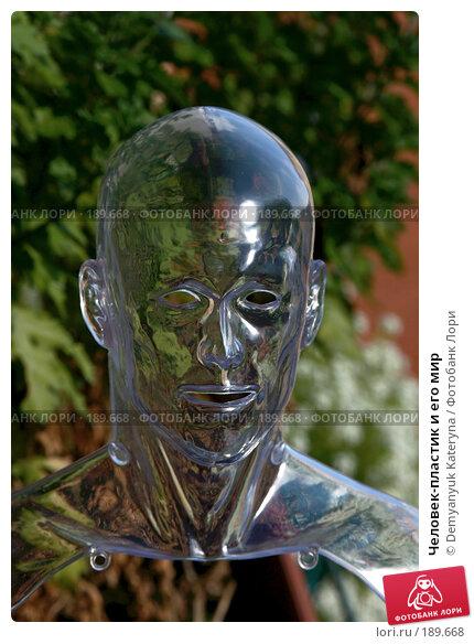 Купить «Человек-пластик и его мир», фото № 189668, снято 28 сентября 2007 г. (c) Demyanyuk Kateryna / Фотобанк Лори