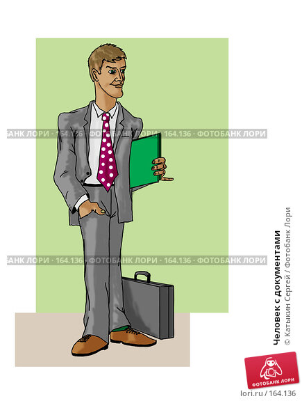 Человек с документами, иллюстрация № 164136 (c) Катыкин Сергей / Фотобанк Лори
