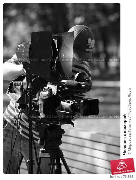 Человек с камерой, фото № 73868, снято 14 августа 2007 г. (c) Морозова Татьяна / Фотобанк Лори