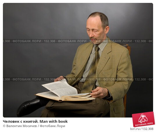 Человек с книгой. Man with book, фото № 132308, снято 2 мая 2007 г. (c) Валентин Мосичев / Фотобанк Лори