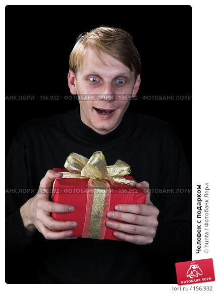 Человек с подарком, фото № 156932, снято 13 декабря 2007 г. (c) hunta / Фотобанк Лори