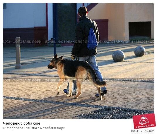 Человек с собакой, фото № 159008, снято 3 января 2007 г. (c) Морозова Татьяна / Фотобанк Лори