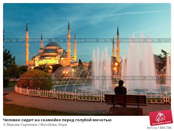 Человек сидит на скамейке перед голубой мечетью, фото № 304736, снято 24 мая 2006 г. (c) Максим Горпенюк / Фотобанк Лори