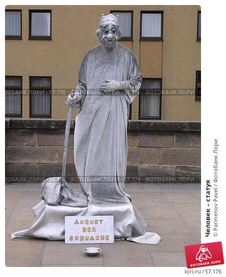 Человек – статуя, фото № 57176, снято 12 июля 2004 г. (c) Parmenov Pavel / Фотобанк Лори