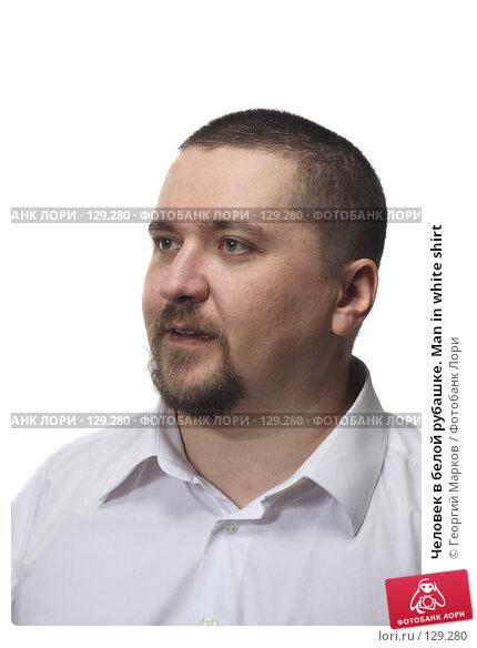 Человек в белой рубашке. Man in white shirt, фото № 129280, снято 8 марта 2007 г. (c) Георгий Марков / Фотобанк Лори