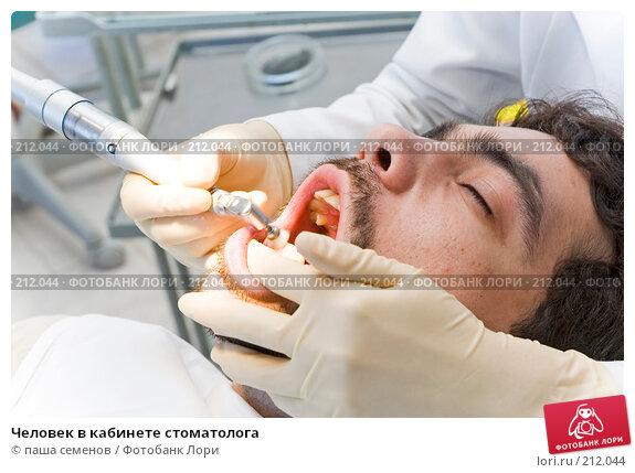 Купить «Человек в кабинете стоматолога», фото № 212044, снято 13 апреля 2007 г. (c) паша семенов / Фотобанк Лори