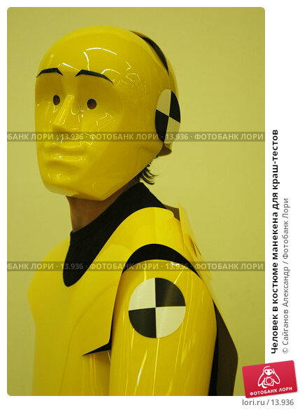 Человек в костюме манекена для краш-тестов, фото № 13936, снято 1 декабря 2006 г. (c) Сайганов Александр / Фотобанк Лори