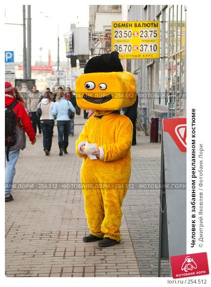 Человек в забавном рекламном костюме, фото № 254512, снято 22 марта 2008 г. (c) Дмитрий Яковлев / Фотобанк Лори