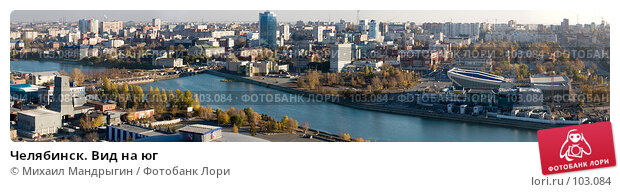 Челябинск. Вид на юг, фото № 103084, снято 31 декабря 2016 г. (c) Михаил Мандрыгин / Фотобанк Лори