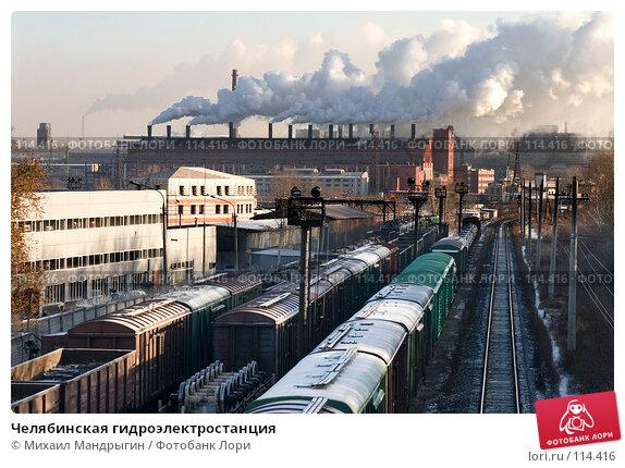 Челябинская гидроэлектростанция, фото № 114416, снято 10 ноября 2007 г. (c) Михаил Мандрыгин / Фотобанк Лори