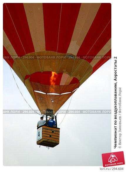 Чемпионат по воздухоплаванию, Аэростаты 2, эксклюзивное фото № 294604, снято 22 февраля 2017 г. (c) Виктор Зиновьев / Фотобанк Лори