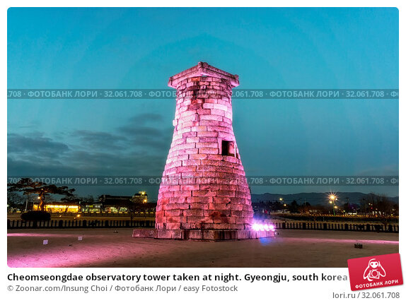 Cheomseongdae observatory tower taken at night. Gyeongju, south korea. Стоковое фото, фотограф Zoonar.com/Insung Choi / easy Fotostock / Фотобанк Лори