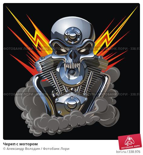 Череп с мотором, иллюстрация № 338976 (c) Александр Володин / Фотобанк Лори