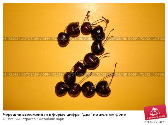 """Черешня выложенная в форме цифры """"два"""" на желтом фоне, фото № 72092, снято 14 июня 2006 г. (c) Евгений Батраков / Фотобанк Лори"""