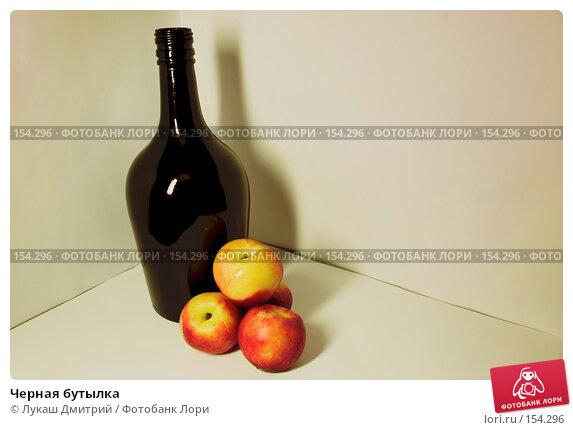 Черная бутылка, фото № 154296, снято 28 июня 2007 г. (c) Лукаш Дмитрий / Фотобанк Лори