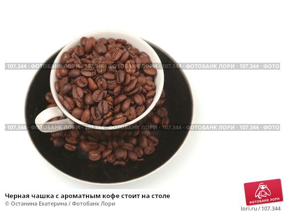 Черная чашка с ароматным кофе стоит на столе, фото № 107344, снято 31 октября 2007 г. (c) Останина Екатерина / Фотобанк Лори