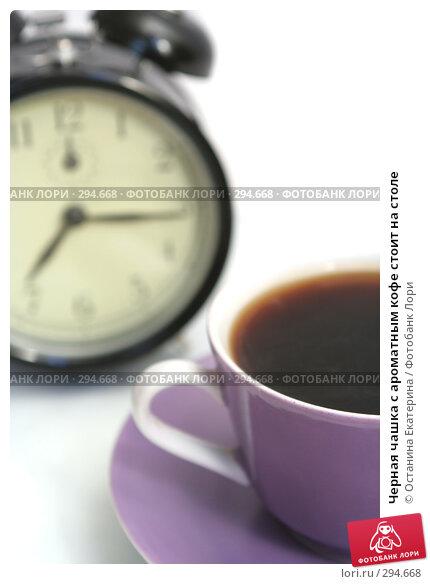 Черная чашка с ароматным кофе стоит на столе, фото № 294668, снято 27 сентября 2007 г. (c) Останина Екатерина / Фотобанк Лори
