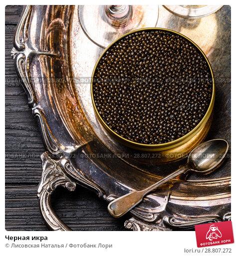 Купить «Черная икра», фото № 28807272, снято 12 июля 2018 г. (c) Лисовская Наталья / Фотобанк Лори