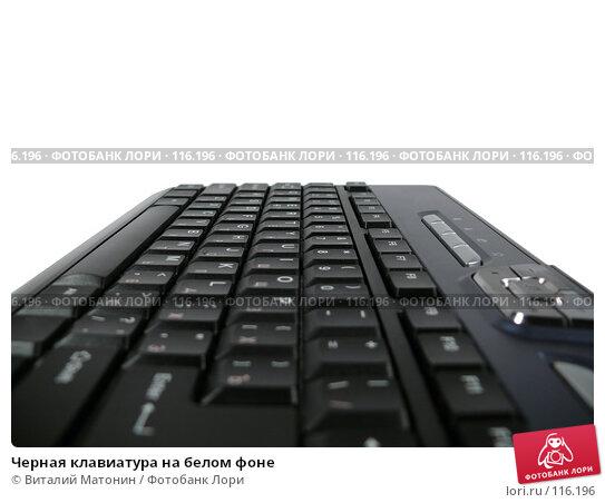 Купить «Черная клавиатура на белом фоне», фото № 116196, снято 8 ноября 2007 г. (c) Виталий Матонин / Фотобанк Лори
