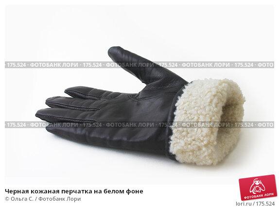 Черная кожаная перчатка на белом фоне, фото № 175524, снято 20 августа 2017 г. (c) Ольга С. / Фотобанк Лори