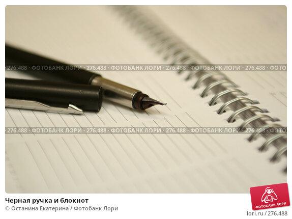 Черная ручка и блокнот, фото № 276488, снято 6 декабря 2006 г. (c) Останина Екатерина / Фотобанк Лори