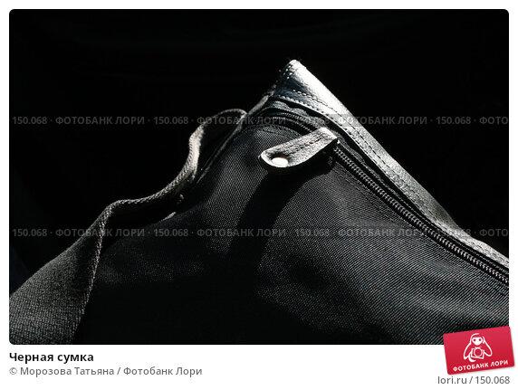 Черная сумка, фото № 150068, снято 1 октября 2007 г. (c) Морозова Татьяна / Фотобанк Лори