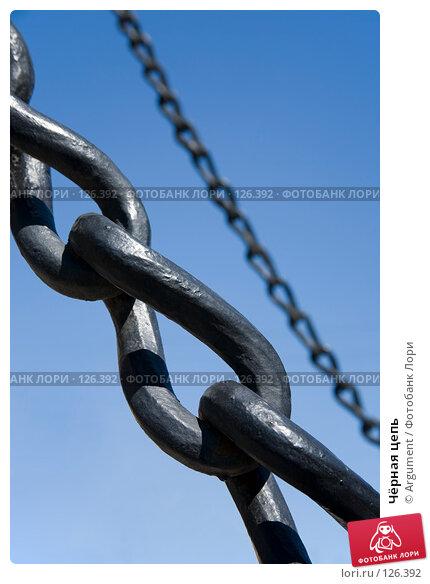 Чёрная цепь, фото № 126392, снято 7 июня 2007 г. (c) Argument / Фотобанк Лори