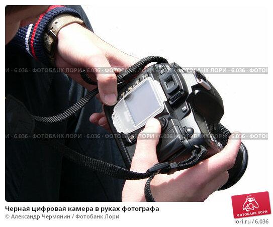 Черная цифровая камера в руках фотографа, фото № 6036, снято 11 апреля 2006 г. (c) Александр Чермянин / Фотобанк Лори