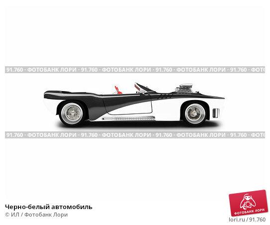 Черно-белый автомобиль, иллюстрация № 91760 (c) ИЛ / Фотобанк Лори