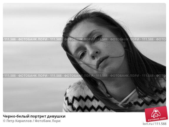 Черно-белый портрет девушки, фото № 111588, снято 15 сентября 2007 г. (c) Петр Кириллов / Фотобанк Лори