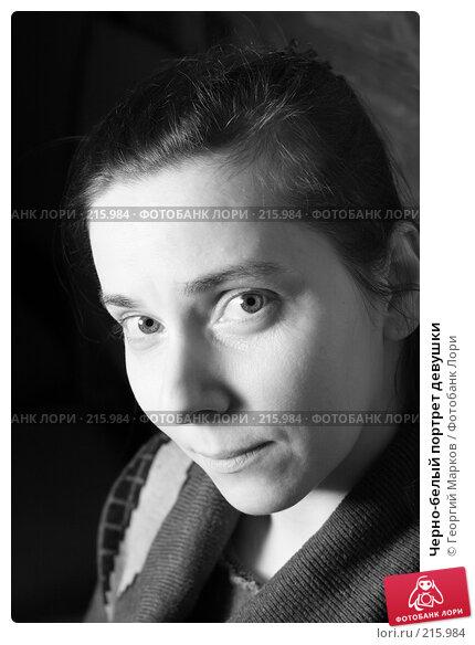 Черно-белый портрет девушки, фото № 215984, снято 1 января 2008 г. (c) Георгий Марков / Фотобанк Лори