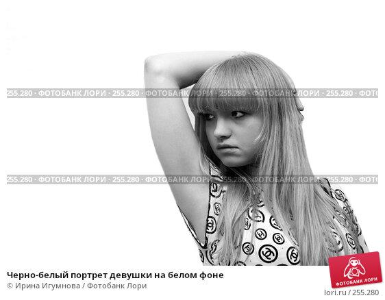 Черно-белый портрет девушки на белом фоне, фото № 255280, снято 22 марта 2008 г. (c) Ирина Игумнова / Фотобанк Лори